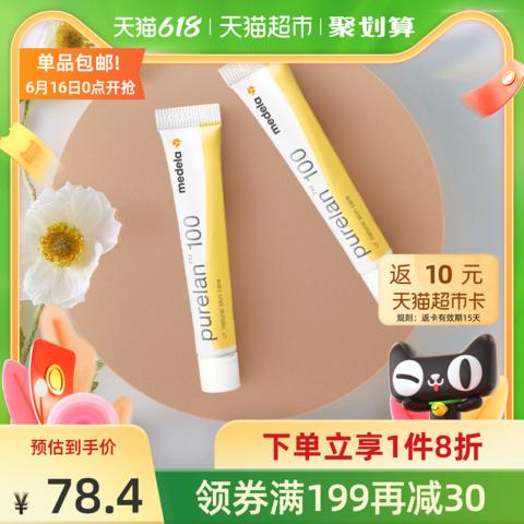 medela 美德乐 乳头膏乳头霜乳头防皲裂膏哺乳期瑞士进口99.5%纯羊脂膏7g