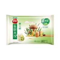 限地区:三全 私厨素三鲜素水饺 600g