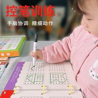 NUKIED 纽奇 幼儿控笔训练幼儿园教具儿童专注力早教益智精细动作玩具运笔神器