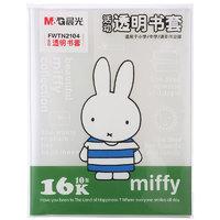 M&G 晨光 米菲系列 FWTN2104 包书皮(带姓名贴)16K/10张