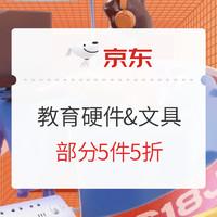 必看活动:京东电脑数码618教育专场活动