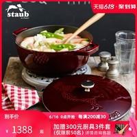 staub 珐宝 珐琅铸铁锅 24cm