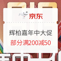 促销活动:辉柏嘉 618年中大促活动