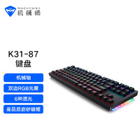 MACHENIKE 机械师 K31 87键 机械键盘 青轴混光