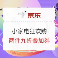 促销活动:京东 618小家电年中狂欢购