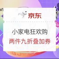 京东 618小家电年中狂欢购