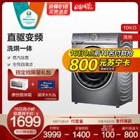 海信(Hisense)蒸汽直驱D系列 10公斤大容量 永磁DD直驱变频 超薄洗烘一体变频滚筒洗衣机HD100DF14DT