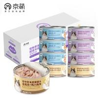 京萌 猫零食罐头混合装 85g*8罐