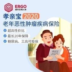 德华安顾孝亲宝2020老年恶性肿瘤疾病保险