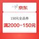 京东 618主会场 满2000-150元全品券 满800-50元全品券