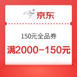 京东 618主会场 满2000-150元全品券