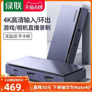 UGREEN 绿联 hdmi视频采集卡USB3.0高清4K转电脑摄相机器录制盒手机笔记本适用于斗鱼obs游戏直播xbox/ns/switch/ps5