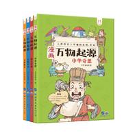 《漫画万物起源》 (套装共4册)
