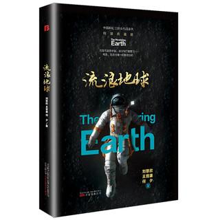 流浪地球(精装典藏版,附赠全球科幻文学历史年表)