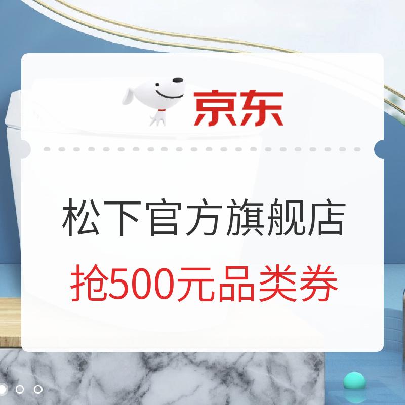 促销活动 : 京东 松下官方旗舰店 618狂欢日