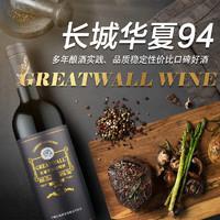 GREATWALL 长城葡萄酒 华夏94 珍藏品 赤霞珠干红葡萄酒 750ml*6瓶 整箱装