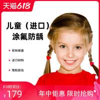 限华东:科瓦齿科  儿童(进口)涂氟防龋口腔护理治疗套餐
