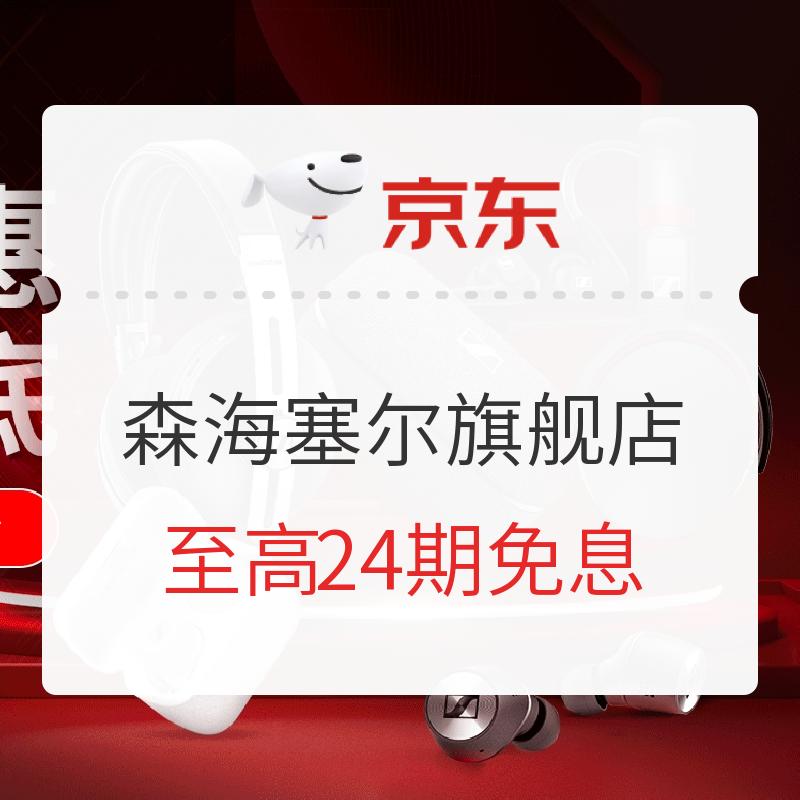 促销攻略 : 京东森海塞尔 618狂欢购