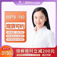 HPV疫苗9九价/4四价预约 宫颈癌疫苗 4价HPV三针(20-45周岁)