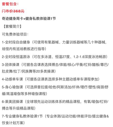 文末抽免单:【四川21店通兑】奇迹健身周卡+健身私教体验课1节!N多项目免费体验!