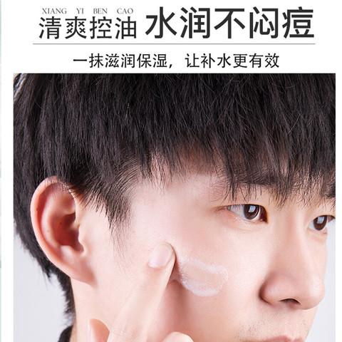 INOHERB 相宜本草 男士乳液全套化妆品补水保湿清爽控油平衡保湿乳润肤乳护肤。