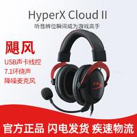 Kingston 金士顿 HyperX CloudⅡ飓风2吃鸡电竞耳机7.1声道头戴式耳麦