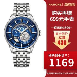 RARONE 雷诺 手表男全自动镂空机械表商务男士手表钢带防水腕表