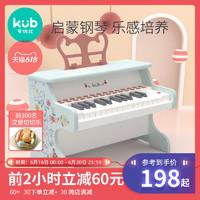 kub 可优比 儿童小钢琴电子琴初学1-3岁幼儿宝宝音乐女孩玩具礼物迷你