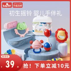 babygo 婴儿手摇铃有声会动宝宝早教益智玩具1岁牙胶可咬0一12个月