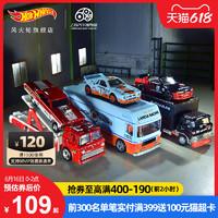 Hot Wheels 风火轮 汽车文化运输车队限量版静态车模玩合金汽车玩具FLF56