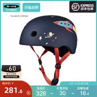 micro 迈古米高儿童头盔 出行滑板车头盔自行车安全帽护具 多颜色