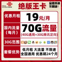 China unicom 中国联通 40G+30G定向流量 19元/月