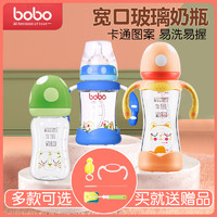 bobo乐儿宝宽口径玻璃奶瓶新生婴儿带吸管手柄防胀气防摔蘑菇奶瓶