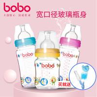 bobo奶瓶婴儿奶瓶进口瓶身中流量实感奶嘴耐高温玻璃宽口径奶瓶