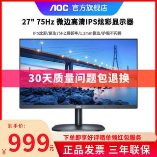 AOC  27英寸 IPS 液晶显示器可壁挂窄边框HDMI电脑显示屏 27B2H