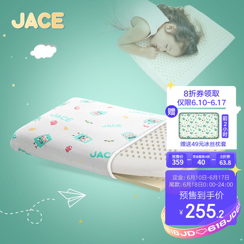 JACE JaCe 儿童乳胶枕泰国原装进口天然乳胶95%含量 纯棉卡通枕套防螨抑菌枕芯 0-6岁升级款儿童枕头