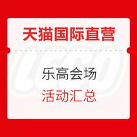 促销活动:天猫国际官方直营 乐高 活动会场