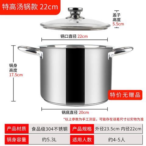 好东家 高汤锅304不锈钢加厚加高家用炖汤小蒸锅