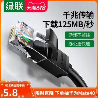 UGREEN 绿联 网线家用千兆超6六类10电脑路由器宽带五5高速成品网络20米扁