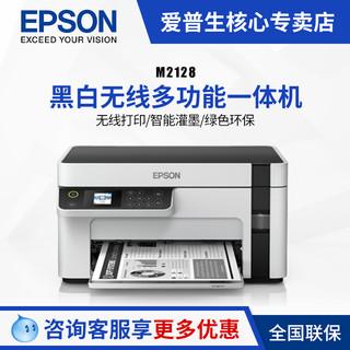 EPSON 爱普生 墨仓式M2128黑白多功能无线一体机 打印/复印/扫描 全新设计内置墨仓家用商用打印无忧