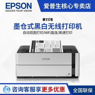 EPSON 爱普生 M1178 墨仓式黑白打印机 全新设计内置墨仓家用商用打印无忧