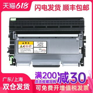 皓景适用兄弟TN2215粉盒MFC7360硒鼓HL2240 7060d DCP7057 2225联想M7400墨盒LJ2400打印机M7650df碳粉M7450f