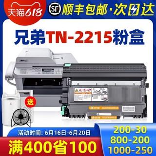 适用兄弟mfc7360硒鼓dcp7057粉盒hl2240 2130 7470d 7060d 7860 fax2890打印机墨盒tn2225 2215墨粉盒dr2250