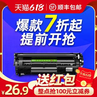 适用惠普hp12a硒鼓1020plus 1005打印机佳能lbp2900 m1005易加粉Q2612A墨盒laserjet mfp 1010 3050粉盒1022