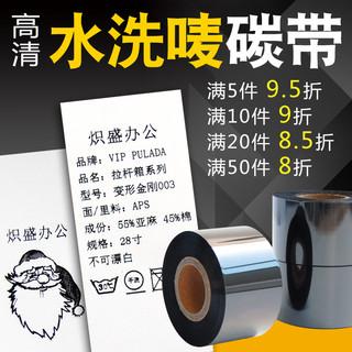 水洗碳带30 35 40 45 50 55mm*200m/300m 耐高温尼龙无纺布缎带水洗标唛碳带标签打印机服装洗唛条码机色带卷