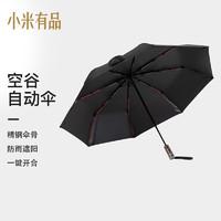 YOUPIN 小米有品 空谷 自动伞 自开自收自动雨伞防风加大加固折叠伞8骨 23寸 红黑科技版