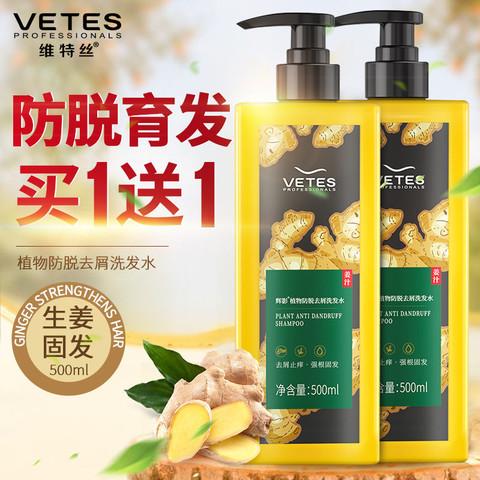 维特丝 生姜防脱发洗发水露乳生发增发密发女男士去屑止痒控油育发护发素