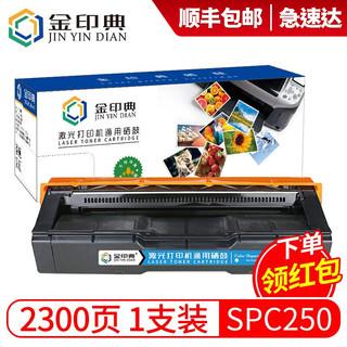 金印典 适用理光SPC261DNW硒鼓C250C墨盒C260DN粉盒C261SFNW彩色打印机碳粉 SPC250C硒鼓