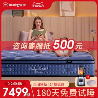 Westinghouse 西屋电气 西屋S3天然乳胶床垫家用独立弹簧床垫加厚护脊席梦思1.5米1.8m