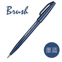 Pentel 派通 SES15C-CAX  秀丽笔 墨蓝色